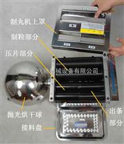 乌鸡白凤丸制丸机、中草药制丸机,3毫米中药制丸机、4