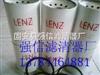 LENZ伦茨油过滤器