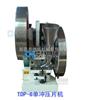 TDP-6单冲压片机,小型压片机,药粉压片机,食品压片机