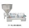 GPC-W-1卧式膏体灌装机直销