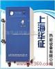 供應9~~24KW免檢系列電蒸汽發生器、電鍋爐